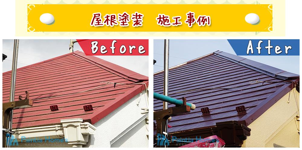 屋根塗装施工事例 練馬区施工事例 ペインティアホームズ