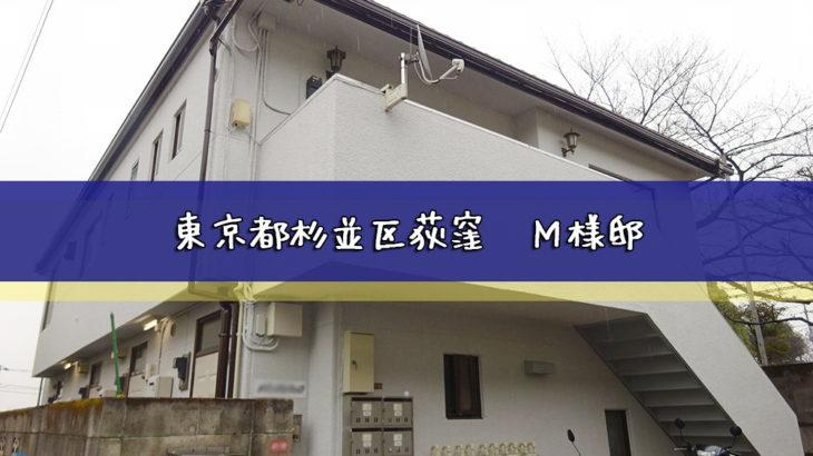 東京都杉並区荻窪 M様邸 外壁塗装工事