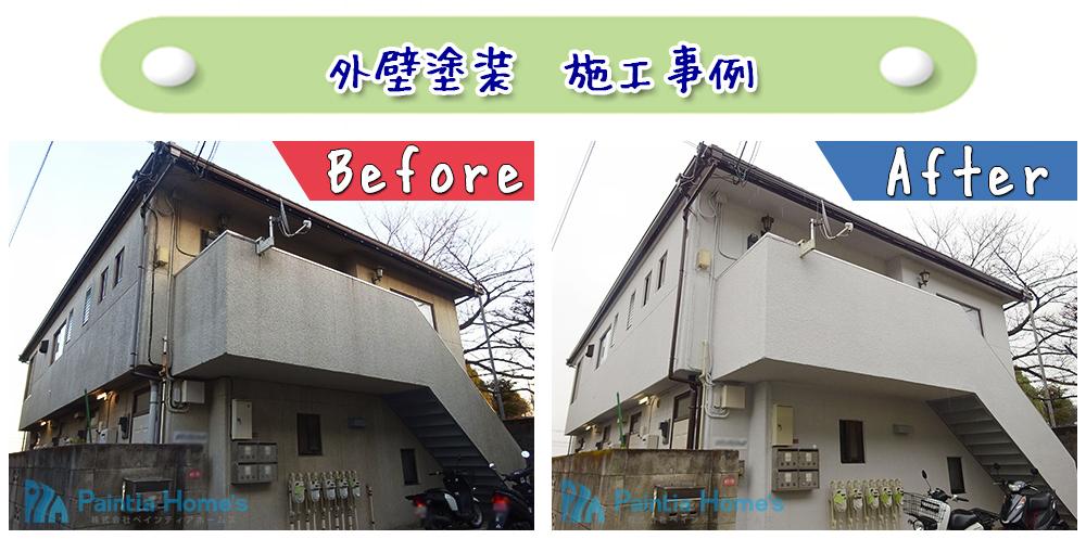 外壁塗装施工事例 株式会社ペインティアホームズ