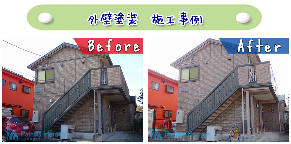 外壁塗装施工事例 ペインティアホームズ 東京