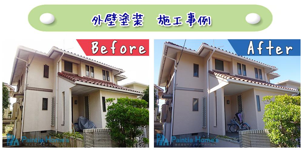 外壁塗装施工事例-1 ㈱ペインティアホームズ