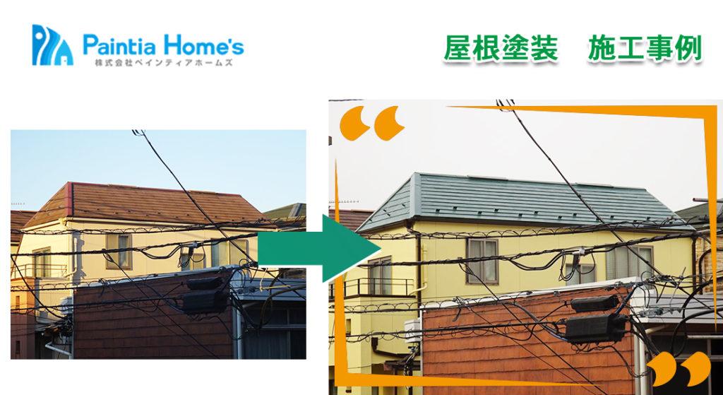 屋根塗装 株式会社ペインティアホームズ