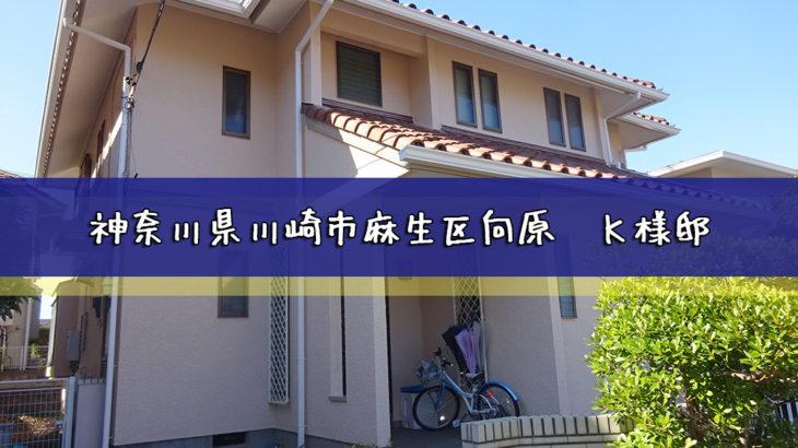 神奈川県川崎市麻生区向原 K様邸 外壁塗装工事