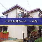 千葉県船橋市印内 T様邸 外壁塗装/屋根塗装工事