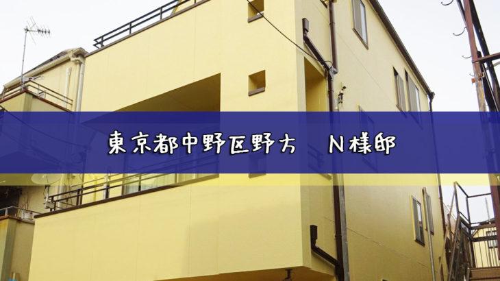 東京都中野区野方 N様邸  外壁塗装/屋根塗装工事