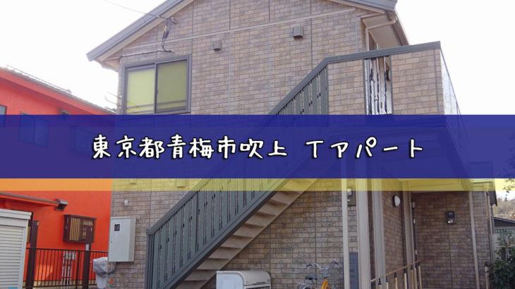 東京都青梅市吹上 Tアパート 外壁塗装/屋根塗装工事