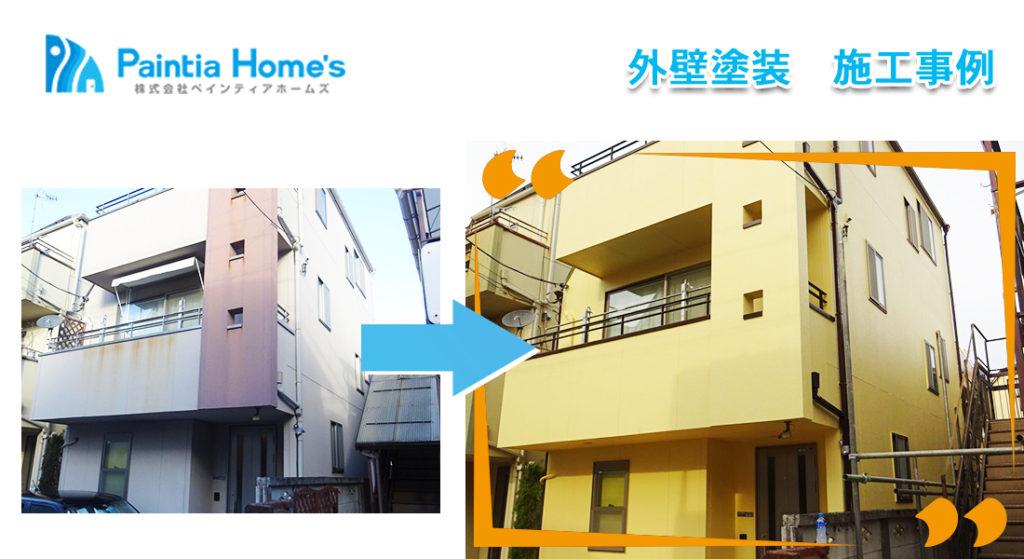 外壁塗装 株式会社ペインティアホームズ
