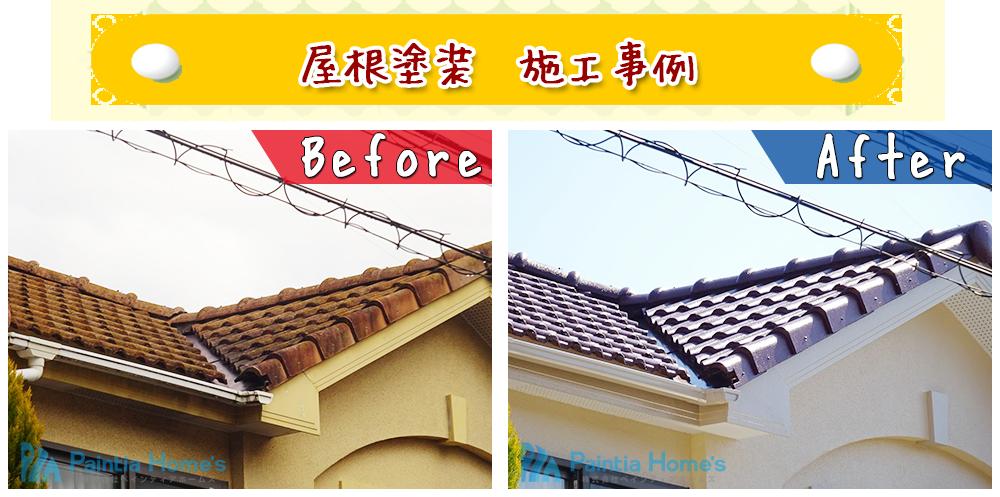 屋根塗装施工事例 ㈱ペインティアホームズ