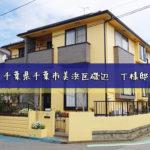 千葉県千葉市美浜区 外壁塗装/屋根塗装工事