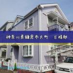 神奈川県鎌倉市大町 外壁塗装工事/屋根塗装工事