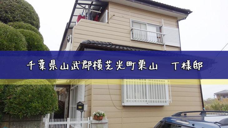 千葉県山武郡横芝光町栗山 T様邸 外壁塗装工事/屋根塗装工事