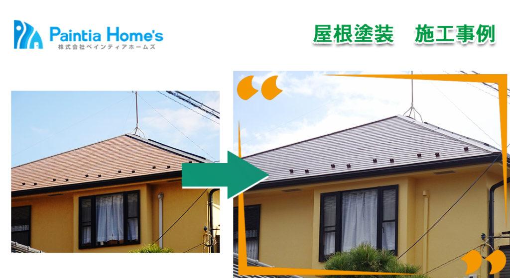 屋根塗装 ㈱ペインティアホームズ 千葉県