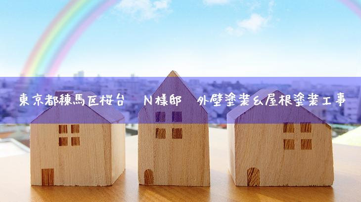 ペインティアホームズ 東京都練馬区 施工事例
