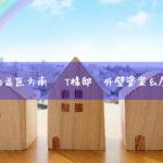 東京都杉並区方南  T様邸 外壁塗装&屋根塗装