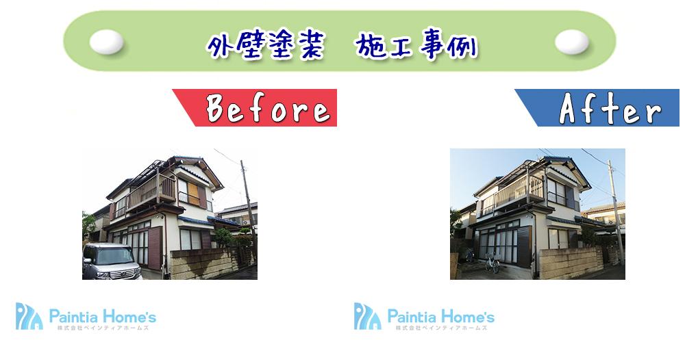 外壁塗装施工事例 ペインティアホームズ