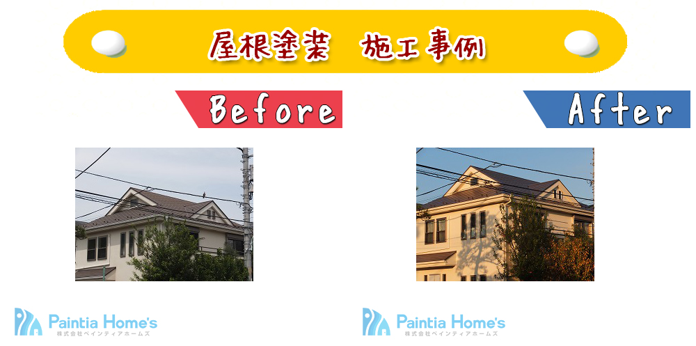 屋根塗装施工事例 ペインティアホームズ-復元