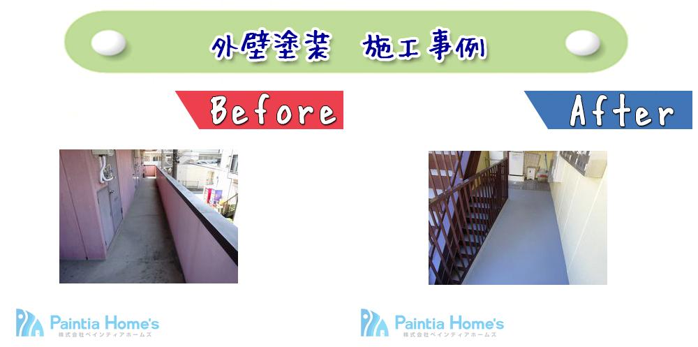 ペインティアホームズ2 外壁塗装施工事例