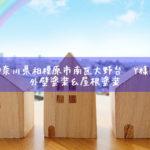 神奈川県相模原市南区大野台 Y様邸 外壁塗装&屋根塗装