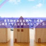 東京都世田谷区新町 I様邸 外壁塗装&屋根葺き替え工事