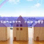 東京都町田市中町 F様邸 外壁塗装