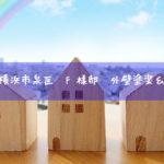 神奈川県横浜市泉区 F 様邸 外壁塗装&屋根塗装
