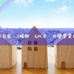 東京都世田谷区 T様邸 G代沢 外壁塗装&屋根塗装