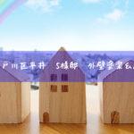 東京都江戸川区平井 S様邸 外壁塗装&屋根塗装