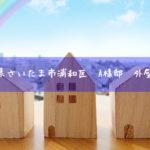 埼玉県さいたま市浦和区 A様邸 外壁塗装