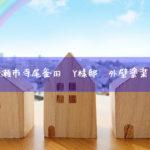 神奈川県綾瀬市寺尾釜田 Y様邸 外壁塗装&屋根塗装