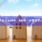 東京都練馬区上石神井 M様邸 外壁塗装&屋根塗装