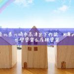 神奈川県川崎市高津区下作延 M溝の口 外壁塗装&屋根塗装