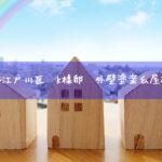 東京都江戸川区 K様邸 外壁塗装&屋根塗装