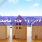 東京都板橋区 M様邸 ガレージ天井塗装