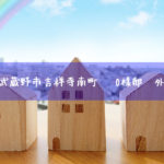 東京都武蔵野市吉祥寺南町  O様邸 外壁塗装