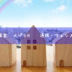 東京都杉並区 メゾンH  通路・フェンス・柱塗装