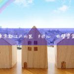 東京都江戸川区 Fビル 外壁塗装