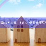 東京都江戸川区 Fビル 鉄骨外階段塗装