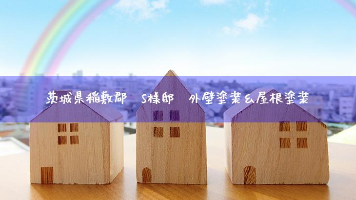 茨城県稲敷郡 S様邸 外壁塗装&屋根塗装