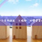 埼玉県さいたま市緑区 K様邸 外壁塗装&屋根塗装