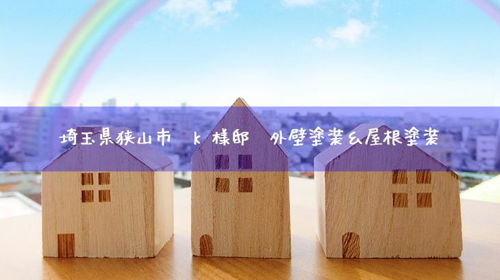 埼玉県狭山市 K 様邸 外壁塗装&屋根塗装