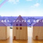 東京都荒川区西尾久 メゾンドN 様 外壁・屋根塗装工事