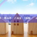 神奈川県 横浜市 戸塚区 Y様邸  外壁塗装