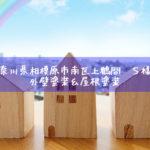 神奈川県相模原市南区上鶴間 S様邸 外壁塗装&屋根塗装