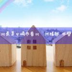 神奈川県茅ヶ崎市香川 M様邸 外壁塗装