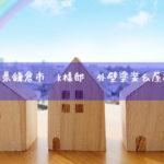 神奈川県鎌倉市 K様邸 外壁塗装&屋根塗装