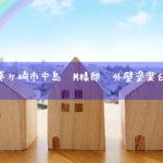 神奈川県茅ケ崎市中島 M様邸 外壁塗装&屋根塗装