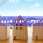 東京都江東区扇橋 K様邸 外壁塗装&屋根塗装