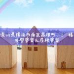 神奈川県横浜市南区高根町 I 様邸 外壁塗装&屋根塗装