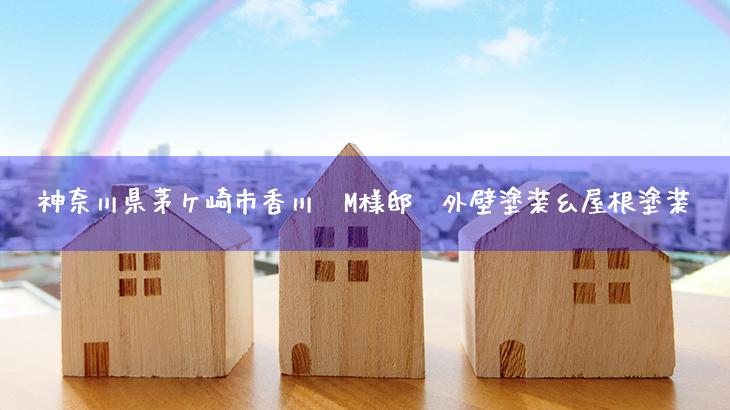 神奈川県茅ケ崎市香川 M様邸 外壁塗装&屋根塗装