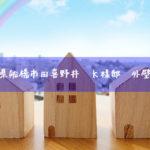 千葉県船橋市田喜野井 K様邸 外壁塗装